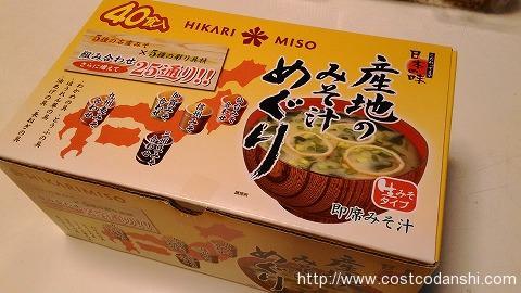 コストコで買ったひかり味噌の産地のみそ汁めぐりパッケージ