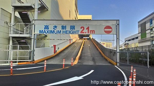 コストコ幕張店の駐車場入口の写真