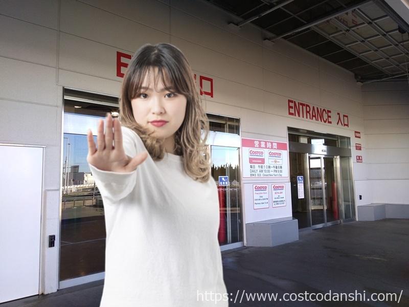 コストコ 和泉 入場 制限